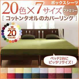 コットンタオル カバーリング ベッド用ボックスシーツ ファミリー(セミダブルサイズ×2枚分) 20色から選べる 洗える コットン タオル生地 BOXシーツ ボックスシーツ おしゃれ 40702433