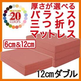 新20色 厚さが選べるバランス三つ折りマットレス ダブル 厚さ12cm 40202261
