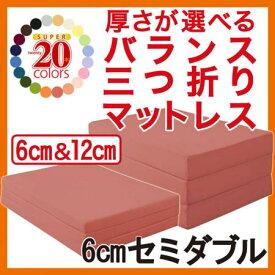 新20色 厚さが選べるバランス三つ折りマットレス セミダブル 厚さ6cm 40202263