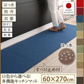キッチンマット humming ハミング 60×270cm 11色から選べる はっ水 防汚 防ダニ 抗菌 防炎 制電 機能付き 40701127