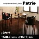 ラウンドチェア×レザー カフェスタイルダイニング Patrie パトリ 3点セット (テーブル+チェア×2)
