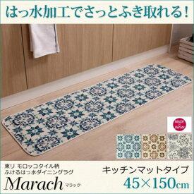 東リモロッコタイル柄キッチンマット marach マラック 45×150cm