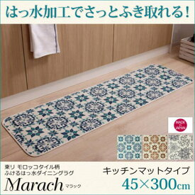 東リモロッコタイル柄キッチンマット marach マラック 45×300cm