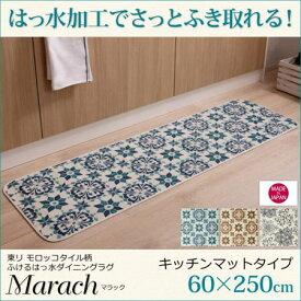 東リモロッコタイル柄キッチンマット marach マラック 60×250cm