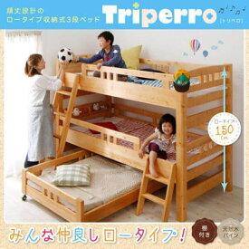 ベッド 3段ベッド 頑丈 ロータイプ 収納式 三段ベッド トリペロ ベッド ベット すのこベッド スノコ子供部屋 こども部屋 子供ベッド 宮付 ベッド下収納スペース 分割ベッド シングルベッド