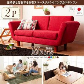 省スペースリクライニングカウチソファ Mars マーシュ 2人掛け 日本製 リクライニングソファー リクライニングソファ おしゃれ ソファ ソファー 椅子 40119259