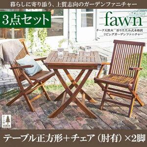 チーク天然木 折りたたみ ガーデンテーブルセット fawn フォーン 3点セットA テーブル幅80正方形+チェア肘有×2 木製 ダイニングセット ダイニングテーブルセット 折りたたみガーデンテーブル