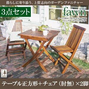 チーク天然木 折りたたみ ガーデンテーブルセット fawn フォーン 3点セットB テーブル幅80正方形+チェア×2 木製 ダイニングセット ダイニングテーブルセット 折りたたみガーデンテーブルセッ