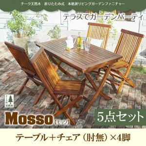 チーク天然木 折りたたみ ガーデンテーブルセット mosso モッソ 5点セットB テーブル幅120+チェアB 木製 ダイニングセット ダイニングテーブルセット 折りたたみガーデンテーブルセット おし