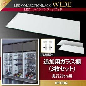 LEDコレクションラック ワイド 専用別売品 ガラス棚3枚セット 奥行29cm 用
