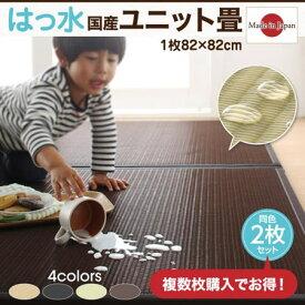 はっ水 国産 ユニット畳 toyma トイマ 2枚入り 日本製 フローリング畳 畳パネル 畳マット おしゃれ 和 モダン インテリア 撥水 はっ水 畳 マット 500026931