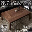 天然木 ブロック調 モダンデザイン 継脚こたつテーブル Rect レクト 長方形 80×120 こたつ 単品 ウォールナット材 木…