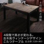継ぎ脚こたつテーブルImagiwoodイマジウッド4尺長方形(80×120cm)500027648