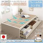 ヘッドボードレス収納ベッド引き出しタイプRenitsaレニツァシングルベッドフレームのみ日本製引出し付き引き出し付きチェストベッドベットべっどべっと500029125