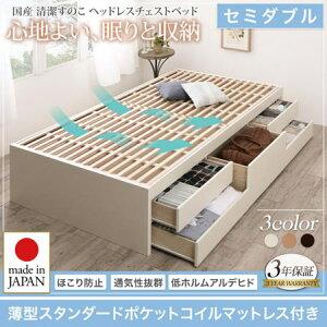 ヘッドボードレス 収納ベッド 引き出しタイプ Renitsa レニツァ セミダブル 薄型スタンダードポケットコイル マットレス付 日本製 ベッド収納付 ベット収納付 すのこ スノコ 引出 引き出し 引