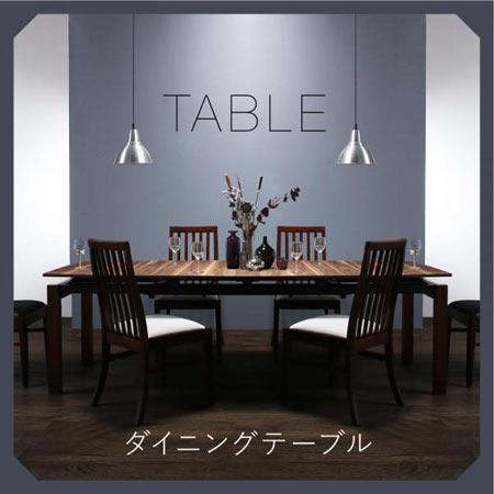天然木 ウォールナット材 ダイニングテーブル Austin オースティン 幅140〜240 伸縮テーブル単品 500028829