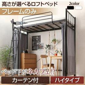高さが選べるロフトベッド カーテン付き Altura アルトゥラ シングル ハイ ベッドフレーム 単品 マットレス無し ロフトベッド システムベッド おしゃれ ロフト システム ベッド ベット 500030174