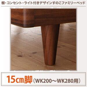 棚・コンセント・ライト付きデザインすのこベッド ALUTERIA アルテリア 専用付属品 15cm 脚(WK200〜280用) 500023188