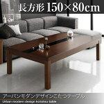 アーバンモダンデザインこたつテーブルGWILTグウィルト5尺長方形(80×150cm)こたつ単品500042478
