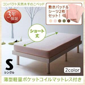 天然木 コンパクト すのこベッド ショート丈 minicline ミニクライン シングル 薄型軽量ポケットコイル マットレス付き おしゃれ すのこ スノコ ベッド ベット べっど べっと 500043096