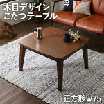 木目デザインこたつテーブルBernoベルノ正方形(75×75cm)こたつ単品500044484