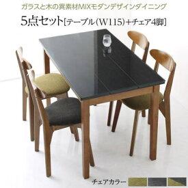 モダンデザイン ダイニングテーブルセット 4人用 Glassik グラシック テーブル幅115+チェア4脚 5点 セット ガラス天板 木製 おしゃれ 500044691