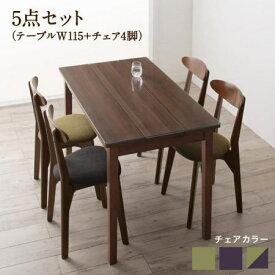 モダンデザイン ダイニングテーブルセット 4人用 Wiegel ヴィーゲル テーブル幅115+チェア4脚 5点 セット ガラス天板 木製 おしゃれ 500044701