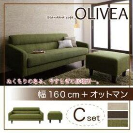 スタンダードソファーセット OLIVEA オリヴィア ソファ幅160cm オットマン 40102874