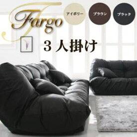 フロアリクライニングソファ Fargo ファーゴ 3人掛け 日本製 リクライニングソファー リクライニングソファ おしゃれ ソファ ソファー 椅子 40102976