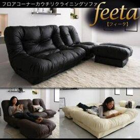 フロアコーナーカウチリクライニングソファ 「feeta」 フィータ 3人掛け 合成皮革 日本製 リクライニングソファー リクライニングソファ おしゃれ ソファ ソファー 椅子 40102979