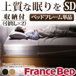 フランスベッド日本製セミダブルヘッドボードレスベッドバート引出しタイプセミダブルベッドベッドフレームのみベッドベットbedヘッドレスヘッドレスベット