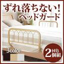ベッドガード スポルテ 幅60 同色2個組 ベッドフェンス ベットガード ベットフェンス ベッド ベッド用 ベット ベッド…
