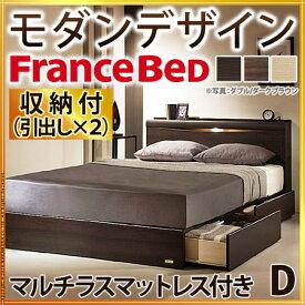 フランスベッド 収納ベッド 引き出し付き Gradys グラディス ダブル マルチラススーパースプリング マットレス付き 照明付き 棚付き コンセント付き おしゃれ シンプル モダン ベッド下収納付き ベッド ベット 収納 i-4700323