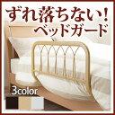 ベッドガード スポルテ 幅60 単品 ベッドフェンス ベットガード ベットフェンス ベッド ベッド用 ベット ベッド柵 ガ…