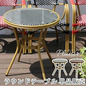 ガーデンテーブル 円形 Pleaisir プレジール 直径70 ラウンドテーブル 円形 ガラス天板 人工ラタン ガラステーブル 丸テーブル おしゃれ オープン カフェ テラス お庭 ガーデン ベランダ テーブ