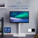 テレビ台 壁寄せ テレビスタンド 首振り ロータイプ OCTA オクタ テレビ台 VESA規格 左右 角度調節 壁寄せテレビスタ…