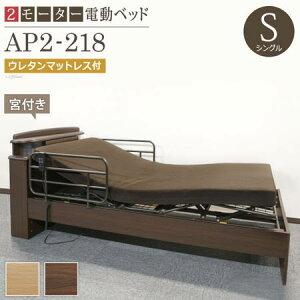 電動ベッド シングル 2モーター マットレス付き AP2-218 ウレタンマットレスU22N付き 照明付き コンセント付き 宮棚 介護ベッド 電動リクライニングベッド ベット シングルベッド マット付き
