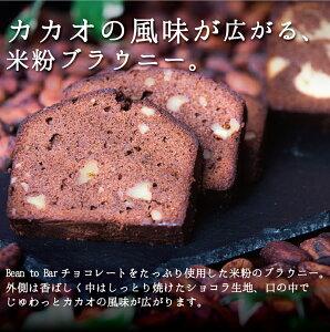 【米粉使用、グルテンフリー】Brownies【5個入り】