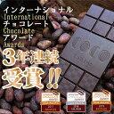 【CHOCOLATE AWARDS 2018 SILVER受賞】カカオ85%Bean to Bar ベトナム産ハイカカオ 白砂糖不使用 乳製品不使用 グル…