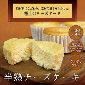 【冷凍便】【冷蔵便と同封不可】半熟チーズケーキ4個入り乳化剤不使用 白砂糖不使用 グルテンフリー 糖質制限 低糖質 ギルトフリー お取り寄せ プレゼント オーガニック