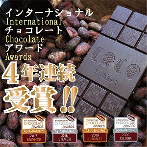 【CHOCOLATE AWARDS2017 BRONZE受賞】マダガスカル62%白砂糖不使用 乳製品不使用 グルテンフリー ビーガン ヴィーガン 糖質制限 お取り寄せ プレゼント オーガニック
