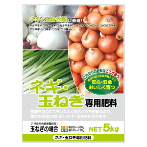 【代引き・同梱不可】 有機入り ネギ・玉ねぎ専用肥料 5kg 2袋セット