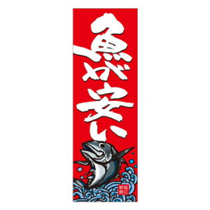 【代引き・同梱不可】 天吊幕 48018 魚が安い 赤 鮪600