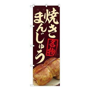 【代引き・同梱不可】 Nのぼり 焼まんじゅう名物茶 MTM W600×H1800mm 84404