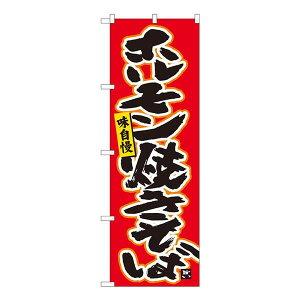 【代引き・同梱不可】 Nのぼり ホルモン焼きそば赤 W600×H1800mm 84458