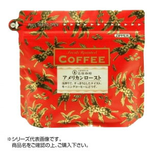 【代引き・同梱不可】 石垣珈琲 自家焙煎コーヒー 200g×3パック アメリカン・ロースト 豆のまま