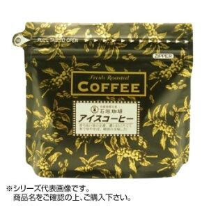 【代引き・同梱不可】 石垣珈琲 自家焙煎のアイスコーヒー 深炒り 200g×2パック 豆のまま