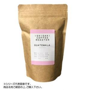 【代引き・同梱不可】 石垣珈琲 自家焙煎コーヒー 180g グァテマラ・サンタバーバラ クラフト 豆のまま