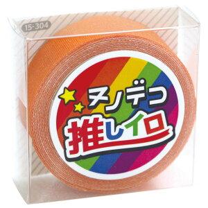 【代引き・同梱不可】 KAWAGUCHI(カワグチ) 手芸用品 NUNO DECO ヌノデコテープ 推しイロ オレンジ 15-304