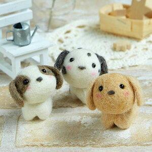 【代引き・同梱不可】 ハマナカ 羊毛フェルトキット 小さなお友達 いぬたち H441-482